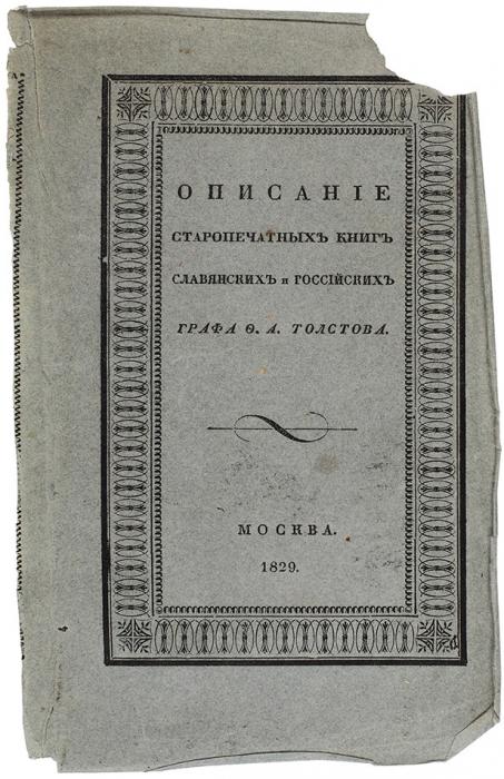 Описание старопечатных книг библиотек Ф.Толстова иИ.Царского. 1829-1841.