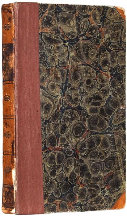 [Винокурение как основа успешного сельского хозяйства] Нейман, Э.Г. Руководство кпрактическому винокурению, для винокуров исельских хозяев. Сдвумя чертежами. СПб.: ВТип. вдовы Байковой, 1832.