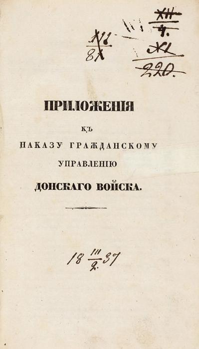 Приложения кнаказу гражданскому управлению Донского войска. СПб.: Воен. тип., 1835.