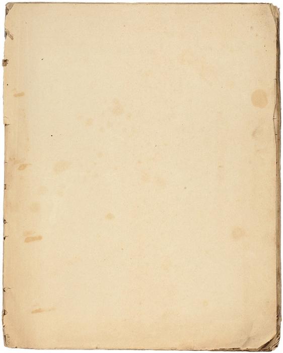 Список сзапрещенной статьи А.Герцена «Крещеная собственность». 1853.