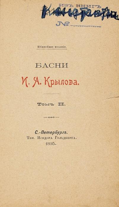[Впереплетах мастерской О.Кирхнера] Крылов, И.Басни. Юбилейное издание. В2т. Т. 1-2. СПб.: Тип. И.Гольдберга, 1895.
