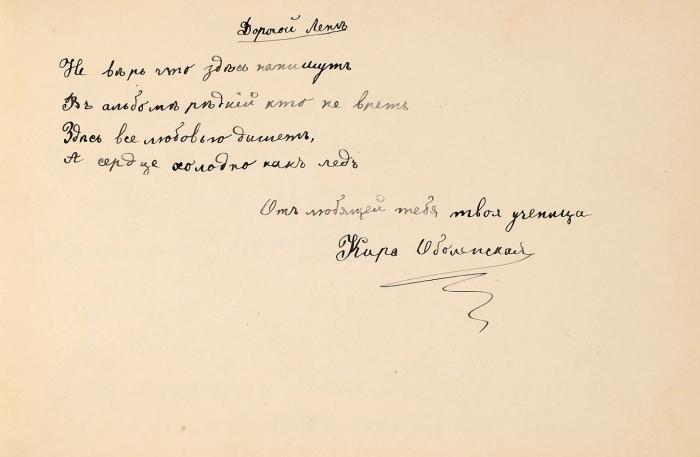 Два девичьих альбома смолянки Елены Адольфовны Тенберг. 1898-1907.
