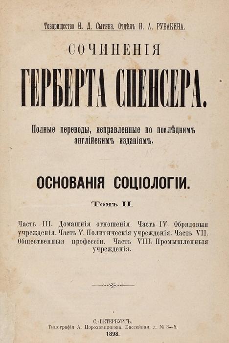 Спенсер, Г.Основания социологии. В2т. Т. 1-2. СПб.: Тип. А.Пороховщикова, 1898.