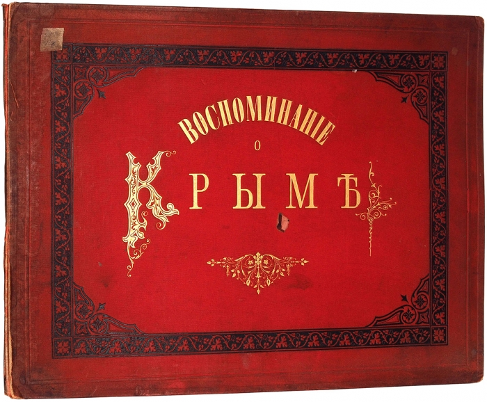 Воспоминания оКрыме. [Альбом фотографий]. Ялта: Изд. Ф.Орлов, 1900-е гг.