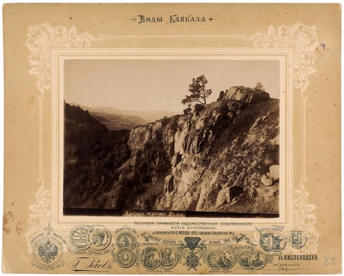 [Отфотолетописца Кавказа] 12фотографий: Виды Кавказа/ фот. Г.Раев. Кисловодск, [1856-1917].