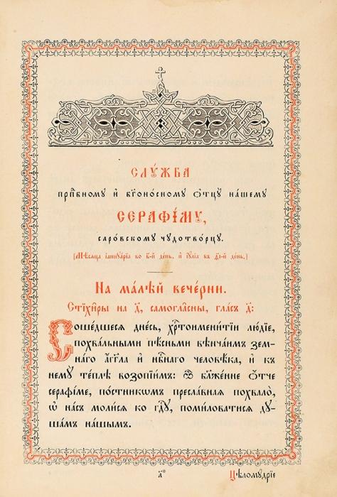 Издательский конволют, посвященный Серафиму Саровскому.1904.