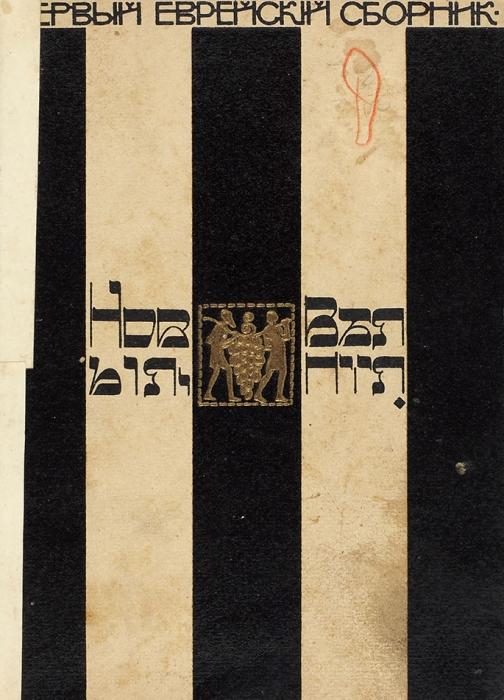 Первый еврейский сборник. Новые веяния. М.: Издание С. Скирмунта; Типо-лит. Т-ва И.Н. Кушнерев иК°, 1907.