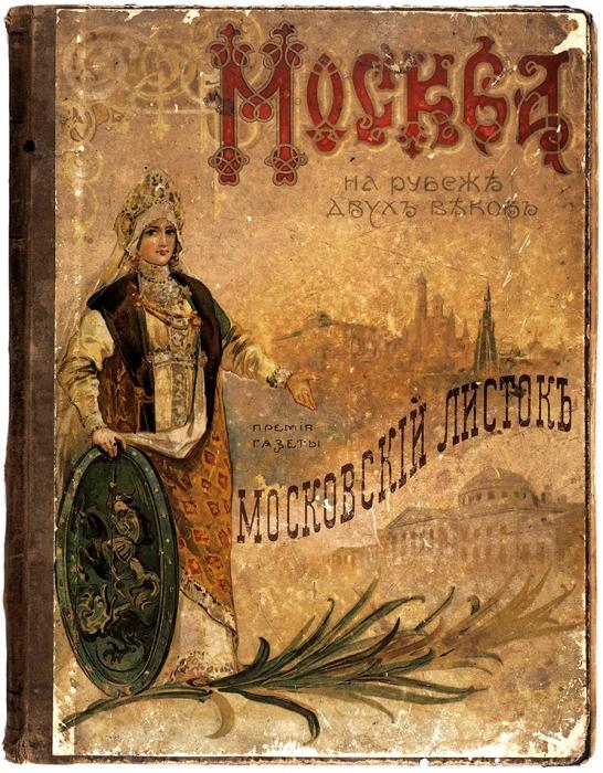 [Москва] Нарубеже двух веков (XIX-XX). М., 1910.
