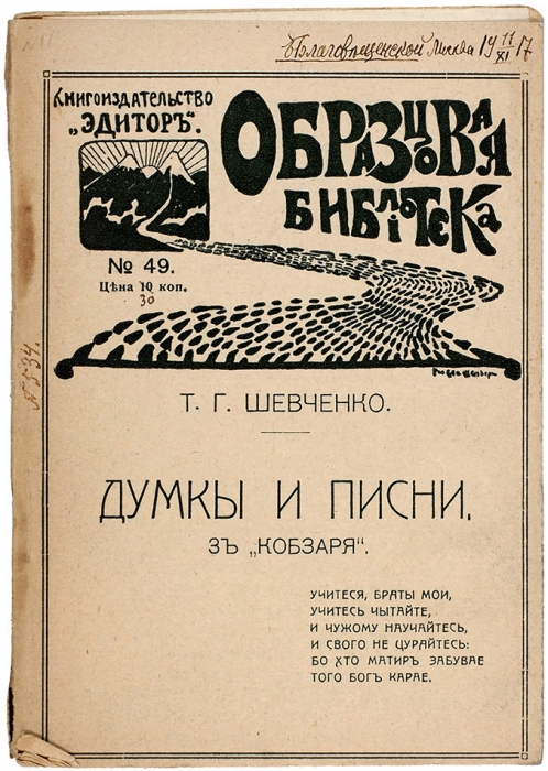 Два издания Т.Шевченко.1911.