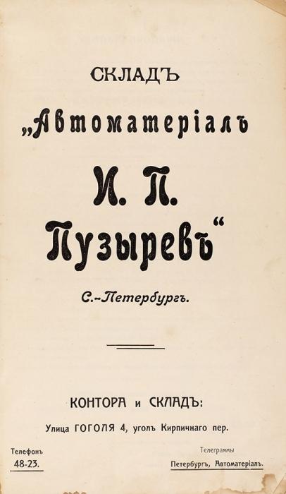 [Иллюстрированный прейскурант] Склад «Автоматериал И.П. Пузырев». СПб.: Типо-хромо-лит. В.В. Шварц, 1913.