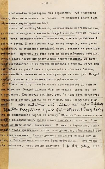 [Литографированное издание] Андреев, И.Пособие кэкзамену поистории церкви. Пг.: Богданов Эртелев, [1914].