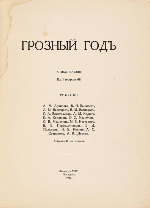 Гиляровский, В. [автограф] Грозный год. М.: Книгоизд. «Улей», 1916.