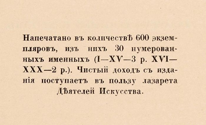 [Тираж 600экз.] Вечер «Триремы». Лазарету деятелей искусств. Пг.: Изд-во «Трирема», 1916.