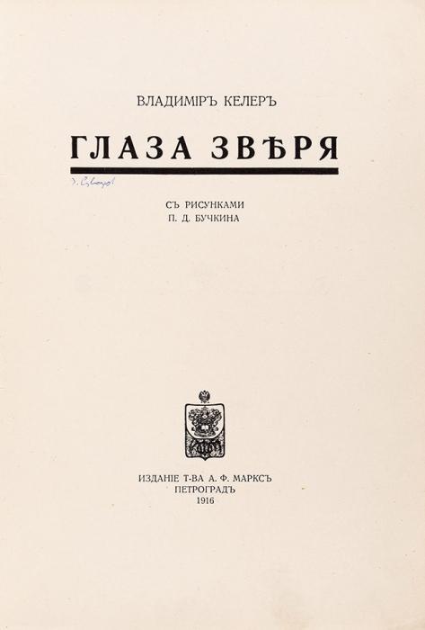Келер, В.Глаза зверя/ рис. худ. П.Д. Бучкина. Пг.: Издание Т-ва А.Ф. Маркс, 1916.