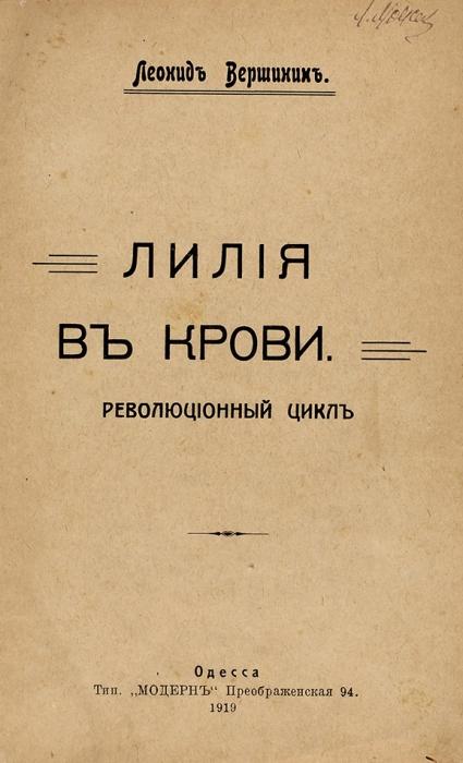 [Единственный сборник репрессированного поэта] Вершинин, Л.Лилия вкрови. Революционный цикл. Одесса: Книгоизд-во «Новый путь»; Тип. «Модерн», 1919.