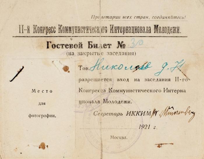 [В1939-м онпишет «Сталин, ты— предатель!». В1940-м его находят повешенным влесу] Мюценберг, В. [автограф] Гостевой билет №30на закрытое заседание IIКонгресса Коммунистического Интернационала Молодежи. М., 1921.
