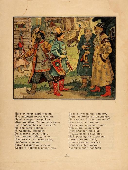 Жуковский, В.А. Спящая царевна. Сказка/ худ. В.Н. Курдюмов. М.: ГИЗ, 1922.