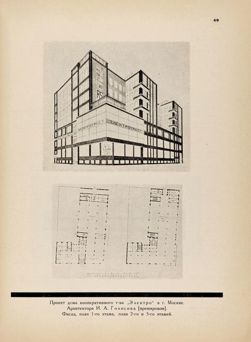 Издания Московского архитектурного общества. 1923-1926.