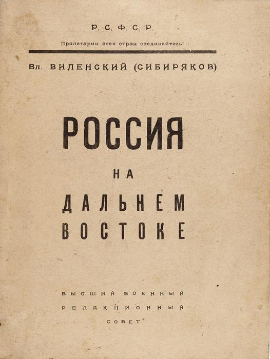 Виленский-Сибиряков, В.Россия наДальнем Востоке. М.: Высш. воен. ред. совет, 1923.