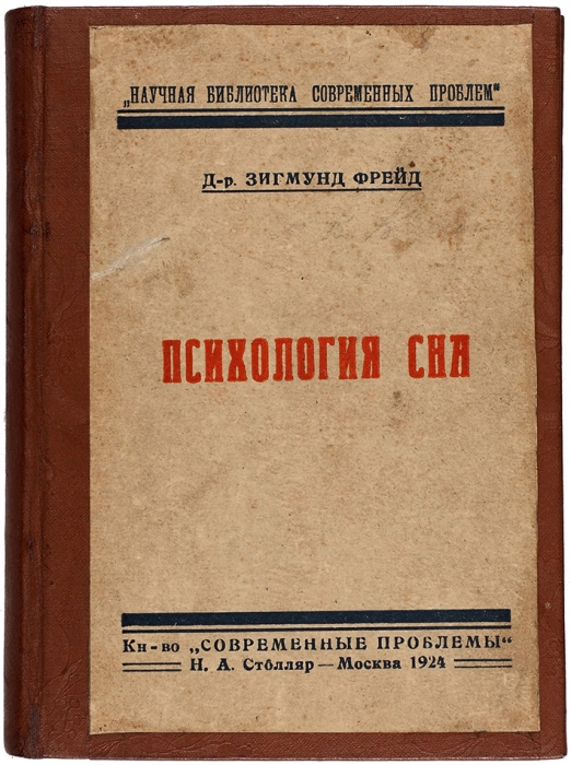 Конволют издвух книг Зигмунда Фрейда.