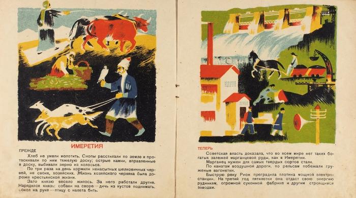 [«Вся Грузия голосует засоветскую власть!»] Кутателадзе, А.Грузия. М.: Молодая гвардия, 1931.