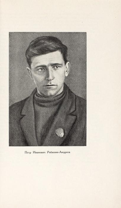 Астахова, А.Былины Севера. [В2т.]. Т. 1-2. М.; Л.: Академия наук, 1938, 1951.