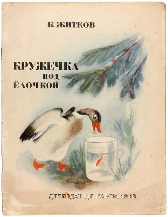 Житков, Б.Кружечка под елочкой/ рис. Л.Елисеевниной. М.: Детиздат, 1939.