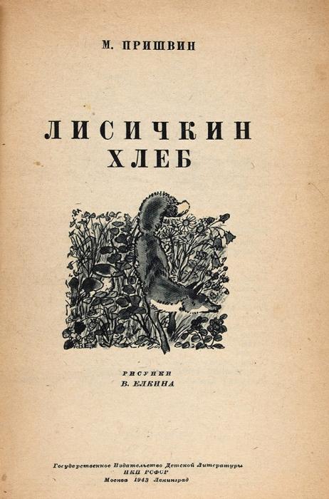 Пришвин, М.Лисичкин хлеб/ рис. В.Елкина. М.; Л.: Детгиз, 1943.