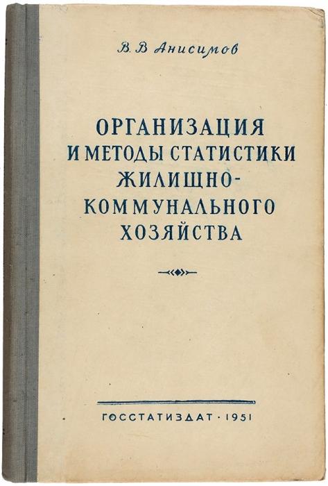 Анисимов, В. [автограф] Организация иметоды статистики жилищно-коммунального хозяйства. М.: Госстатиздат, 1951.