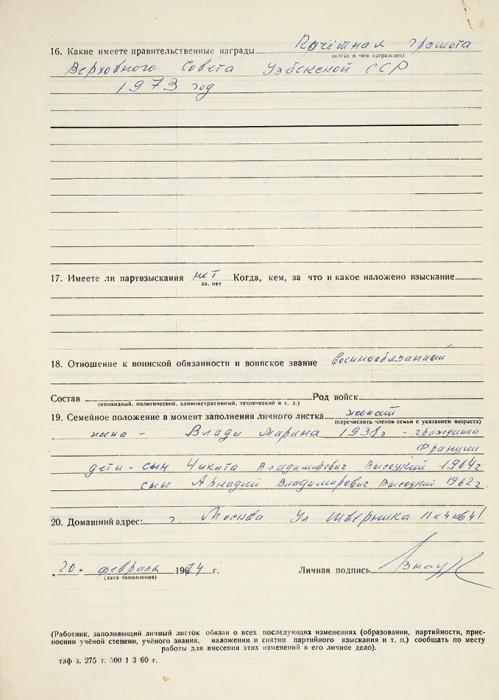 [Почетный узбек сфранцузской женой] Высоцкий, В. [автографы] Лот издвух предметов .