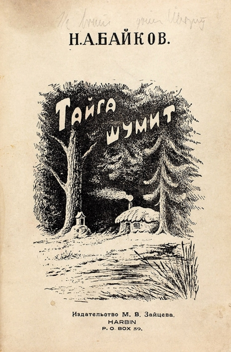 [Сожженная харбинская книга] Байков, Н.Тайга шумит. Харбин: Издательство М.В. Зайцева, [1938].