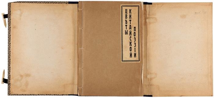 Серебренниковы, А.Н. иИ.И. Цветы китайской поэзии. Приложение: Китайские религиозные гимны. Тяньцзинь: Издание автора, 1938.