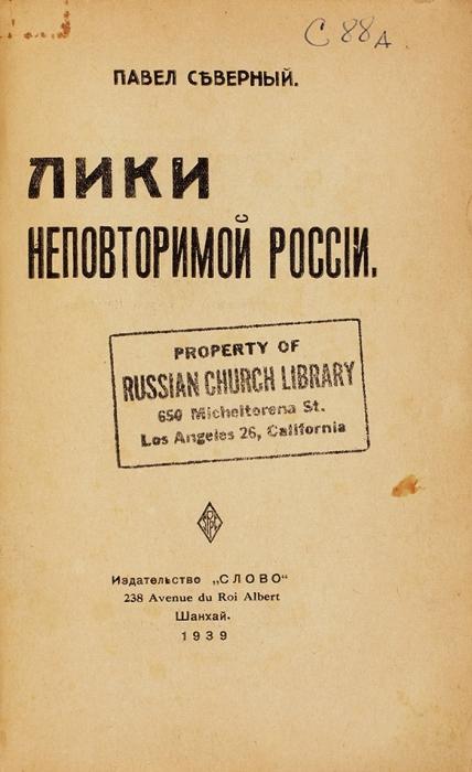 Северный, П.Лики неповторимой России. Шанхай: Слово, 1939.