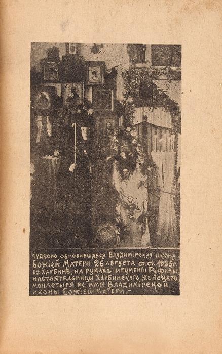 Светочь Любви. Жизненный подвиг Игумении Руфины. (Воспоминания Игумении Ариадны). Шанхай, 1941.