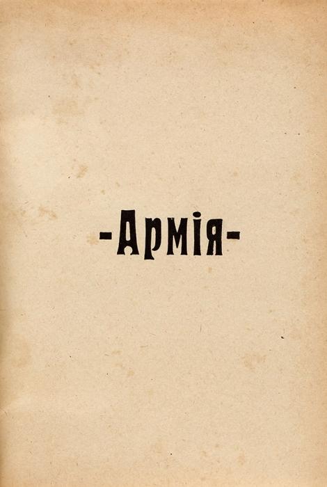 Меленецкий, Б.Армия. Циндао: Новая Азия, 1942.
