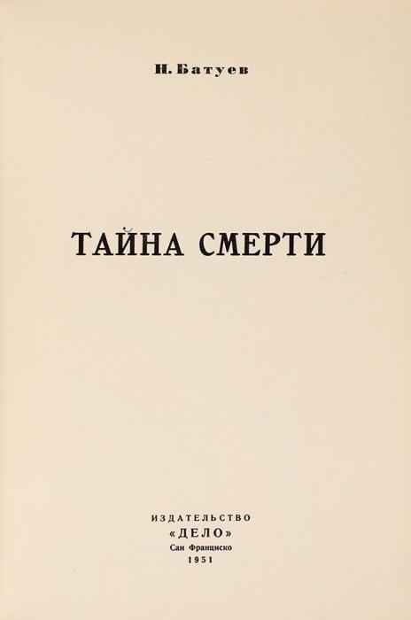 Батуев, Н.Тайна смерти. Сан-Франциско: Дело, 1951.