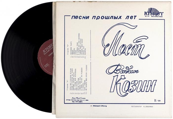 Грампластинка «Поет Вадим Козин». Нью-Йорк: Kismet record company, 1981.