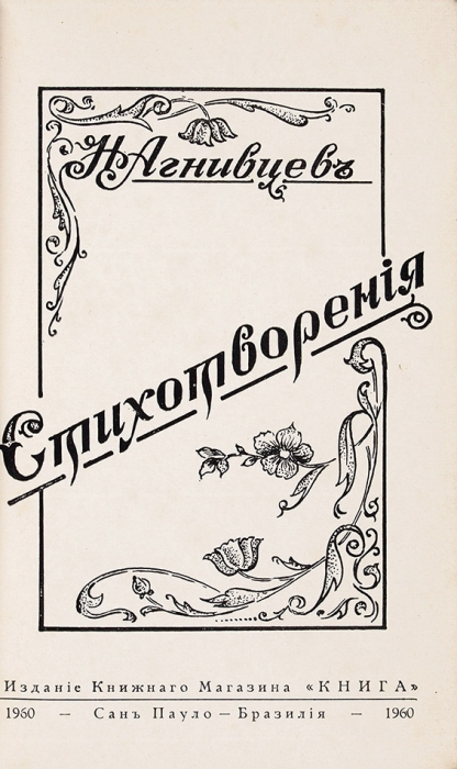 Агнивцев, Н.Стихотворения. Сан-Пауло: Издание книжного магазина «Книга», 1960.