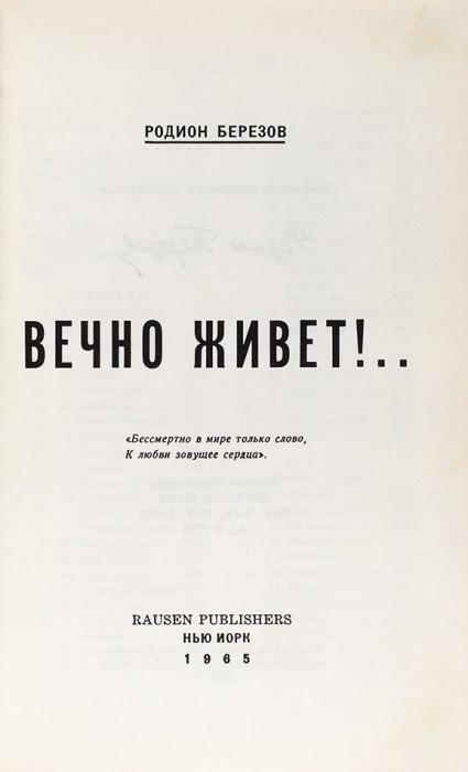 [Нумерованный экземпляр] Березов, Р. [автограф] Вечно живет. Нью-Йорк: Rausen, 1965.