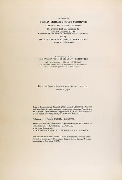 Царские коронации наРуси. Изистории державы Российской XVI-XXвв. Нью-Йорк, 1971.