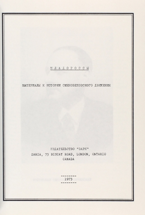 Петрович, Р.Младороссы. Материалы кистории Сменовеховского движения. Лондон: Издательство «Заря», 1973.