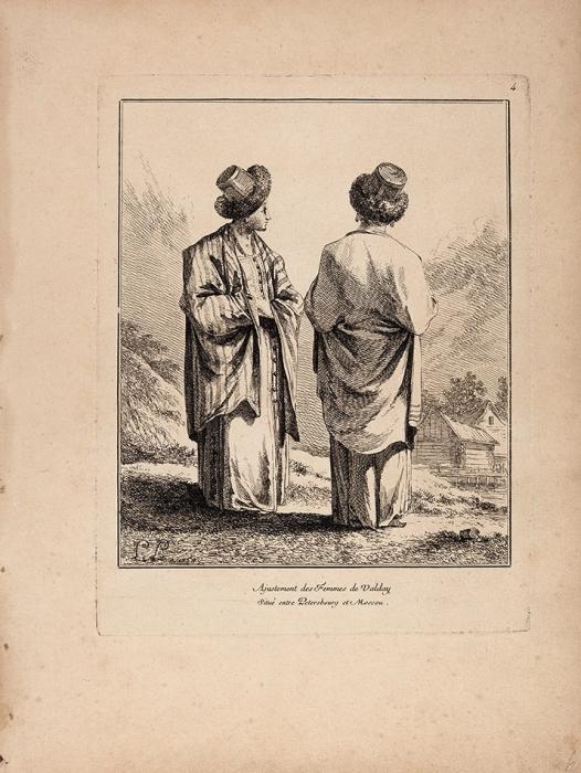 Лепренс (LePrince) Жан-Батист (1734–1781) «Костюмы валдайских женщин (Ajustement des Femmes deValday)». 1760-е. Бумага, офорт,32x24,3см (лист).