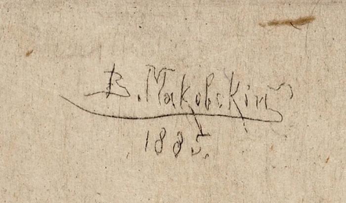 Маковский Владимир Егорович (1846–1920) «Старик». 1885. Бумага, офорт, 16,4x11,8см (лист), 11x8,5см (оттиск).
