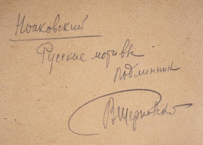 Ноаковский (Noakowski) Станислав Владиславович (1867–1928) «Русские мотивы». 1906. Бумага, тушь, кисть, акварель, 34x51,5см (всвету).