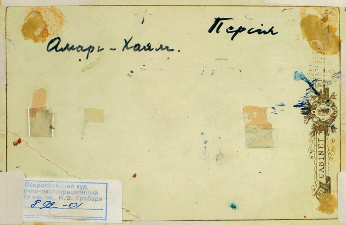 Коровин Константин Алексеевич (1861— 1939) «Восточная сцена». 1922. Картон, смешанная техника, 11x16,5см.
