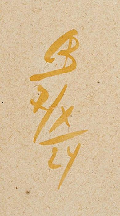 [Изсобрания М.М. Верхоланцева] Баснина-Верхоланцева Анна Николаевна (1879–1947) «Букет встиле ар-деко». 1924. Бумага серая, акварель, 31x28см.