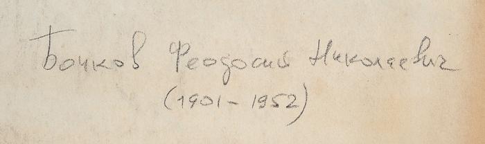 Бочков Феодосий Николаевич (1901–1952) «Вид Москвы». 1920-е. Бумага, уголь, 35,5x50см.