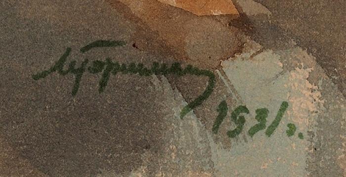 Горшман Михаим Ефимович (Мандель Хаимович) (1902–1972) «Коммунар Йосик. Крым. Войо-Ново». 1931. Бумага, акварель, 50,5x37см.
