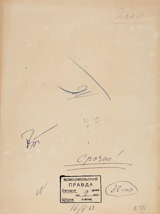 Брискин Вениамин Маркович (1906–1982) «ВЛитературном фонде». 1930-е. Бумага, тушь, перо, белила, 28x21,5см.