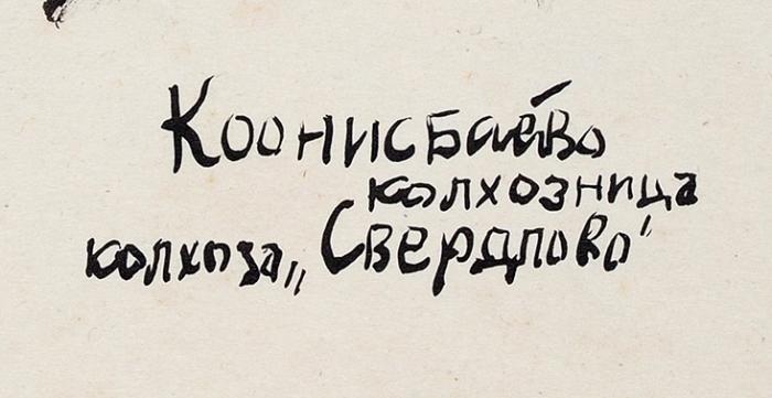 """Бочков Феодосий Николаевич (1901–1952) «Коонисбайво. Колхозница колхоза """"Свердлово""""». 1930-е. Бумага, тушь, кисть, 46,5x31,5см."""
